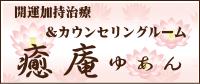 開運加持治療&カウンセリングルーム癒庵(ゆあん)